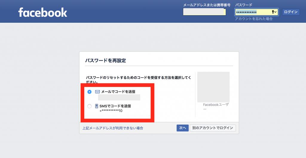 フェイス ブック パスワード リセット コード