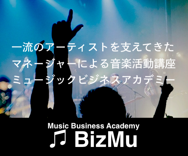 音楽ビジネスアカデミーBizMu