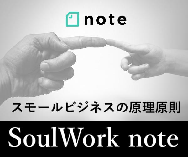 ソウルワークnote