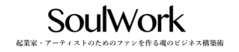 Soul Work【ソウルワーク】スモールビジネスの原理原則